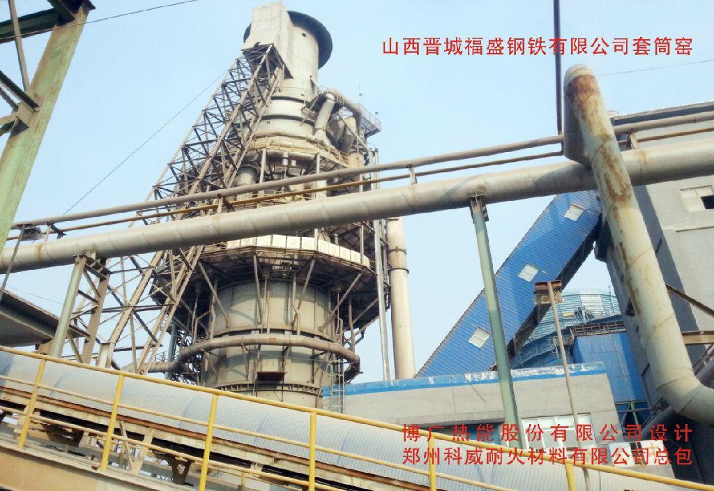 山西晋城福盛钢铁有限公司套筒窑