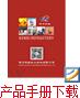科威耐材产品手册PDF