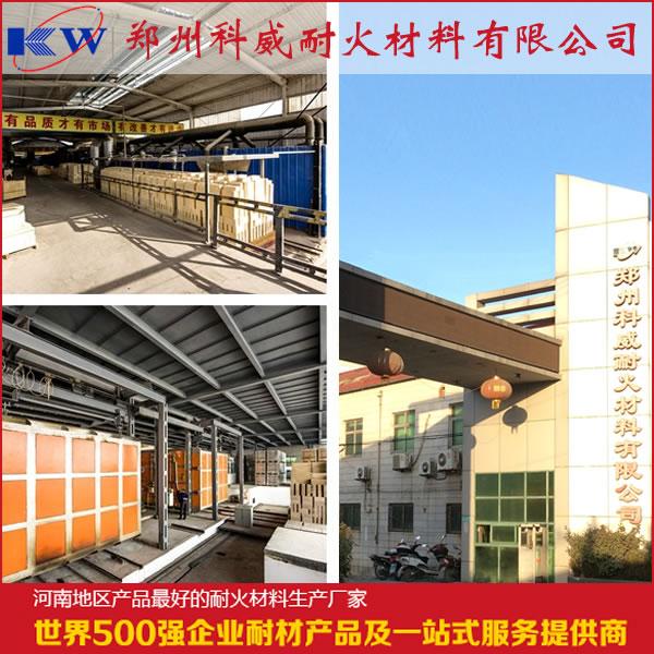 郑州科威耐火材料:节能减排,擎起社会责任