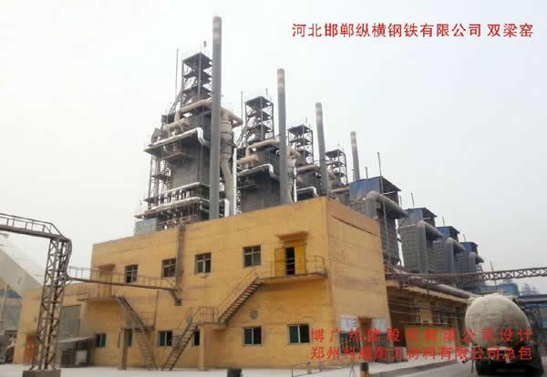 河北邯郸纵横钢铁有限公司 双梁窑