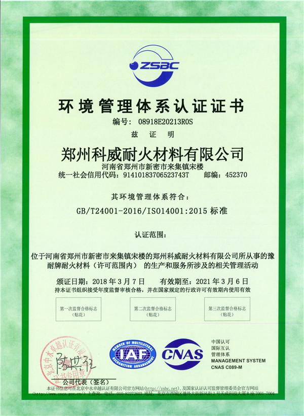 郑州科威耐材环境体系认证