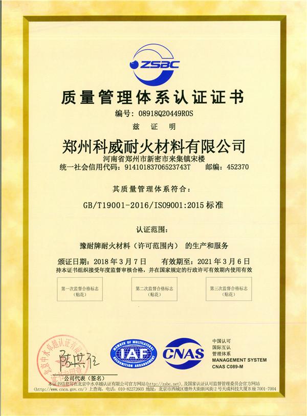 郑州科威耐材质量体系认证