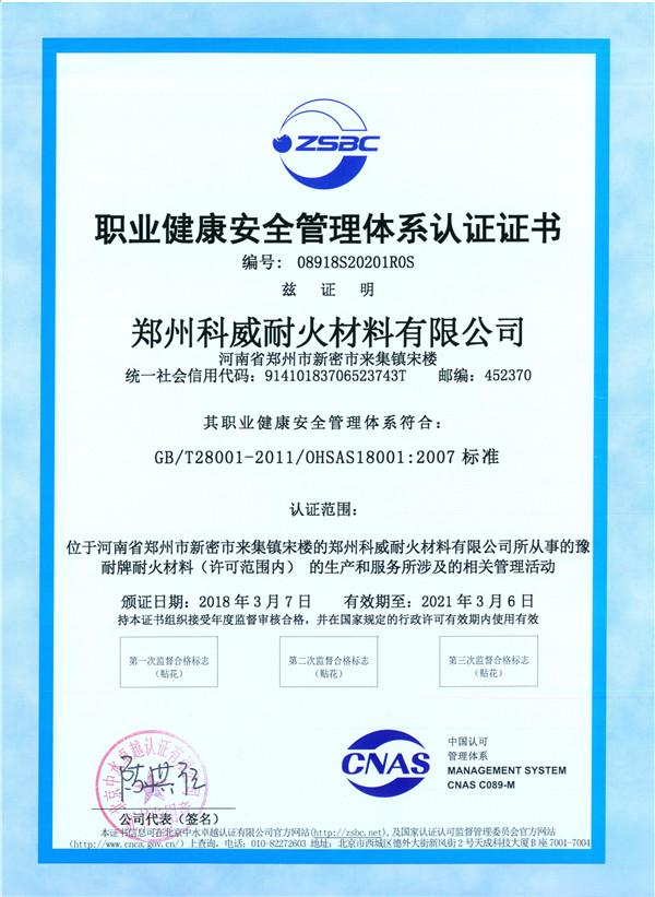 郑州科威耐材职业健康体系认证